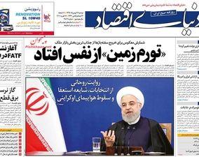 صفحه اول روزنامههای 28 بهمن 1398