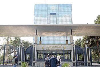 میزان سپرده بانکهای تخصصی نزد بانک مرکزی افزایش یافت