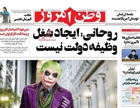 صفحه اول روزنامههای 21 آبان 1398