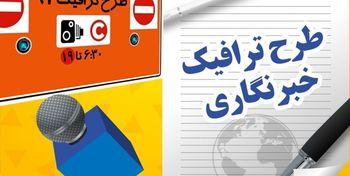 اطلاعیه شهرداری در مورد طرح ترافیک خبرنگاران
