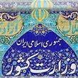 وزارت کشور  تعیین  جدول اقامت اجباری محکومان را تکذیب کرد