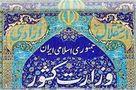 واکنش رسمی وزارت کشور به سخنان آیت الله موحدی کرمانی در مورد احتمال کاهش آرای روحانی