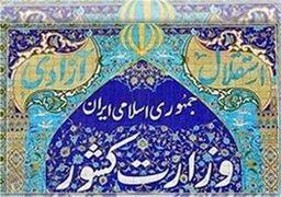 وزارت کشور درباره صحبتهای وزیر در اصفهان بیانیه داد