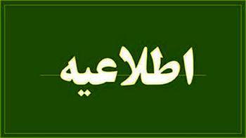 اطلاعیه مهم وزارت رفاه درخصوص حمایت جبرانی معیشت خانوارها