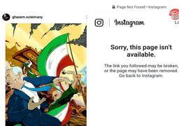 فوری: اینستاگرام سردار سلیمانی بسته شد!