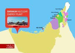 با نیروگاه هستهای امارات که مورد حمله موشکی یمن قرار گرفت آشنا شوید + عکس