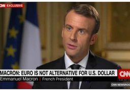 ماکرون: ترامپ پذیرفت که ما در برجام بمانیم/ یورو جایگزین مناسبی برای دلار نیست