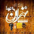 طرح تورهای ویژه دانشآموزی «تهران با تو» رونمایی شد