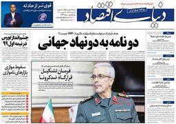 صفحه اول روزنامههای 24 اسفند 1398