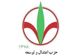 انتخاب مجدد نوبخت و واعظی به عنوان عضو شورای مرکزی حزب اعتدال و توسعه