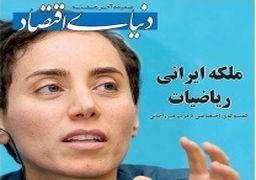 بازخوانی گفتگوی اختصاصی روزنامه دنیای اقتصاد با مریم میرزاخانی پس از کسب جایزه فیلدز