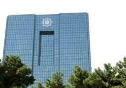 بانک مرکزی نحوه تعیین ارز برای حوالهها و اعتبارات اسنادی را اعلام کرد