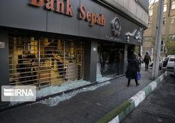 بخشنامه بانک مرکزی درباره بانکهای آسیبدیده در ناآرامیهای اخیر
