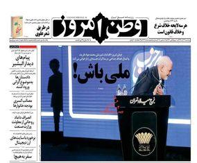صفحه اول روزنامه های27 آذر1397