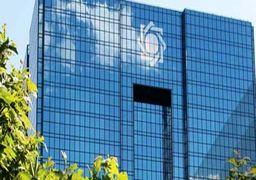 بخشنامه جدید بانک مرکزی درباره پذیرفته شدن قراردادهای نفتی به عنوان وثیقه تسهیلات