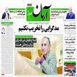 صفحه اول روزنامه های17 آذر1397
