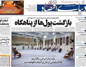 صفحه اول روزنامههای 5 آذر 99