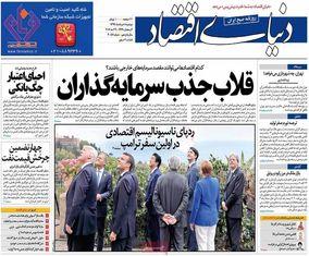 صفحه اول روزنامه های دوشنبه 8 خرداد
