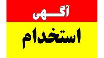 استخدام گرافیست و بازاریاب تلفنی مجرب خانم در تهران