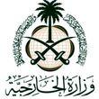 بیانیه عربستان به حکم دادگاه ترور رفیق حریری
