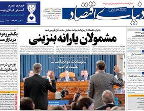 صفحه اول روزنامههای 25 آبان 1398