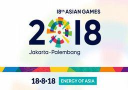 تاثیر بازیهای ورزشی آسیا بر اقتصادی اندونزی