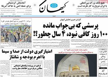 صفحه اول روزنامه های پنجشنبه 24 فروردین