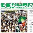 مصرف 42 درصد تریاک تولیدی جهان در ایران/پشتگرمی قاچاقچی کولر به وزارت دادگستری!/ سهام عدالت ۵ میلیون تومان افت کرد