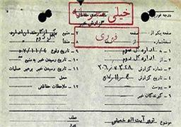 مبلغ جایزه برای ترور امام خمینی (ره) چقدر بود؟ + عکس و سند