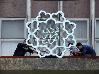 38 خوان برای رسیدن به پروانه ساخت در تهران!+جدول