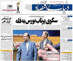 صفحه اول روزنامه های یکشنبه 30 مهر