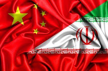 چین هم از تجارت با ایران عقب می کشد؟