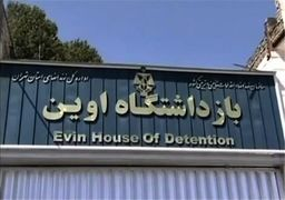 بازدید نمایندگان از زندان اوین انجام شد