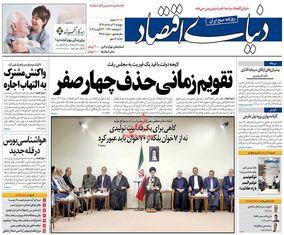 صفحه اول روزنامههای 31 مرداد1398