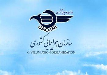 پرواز ایران به آمریکا و کانادا برقرار می شود؟
