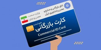 تمدید 2 ماهه مهلت کارتهای بازرگانی