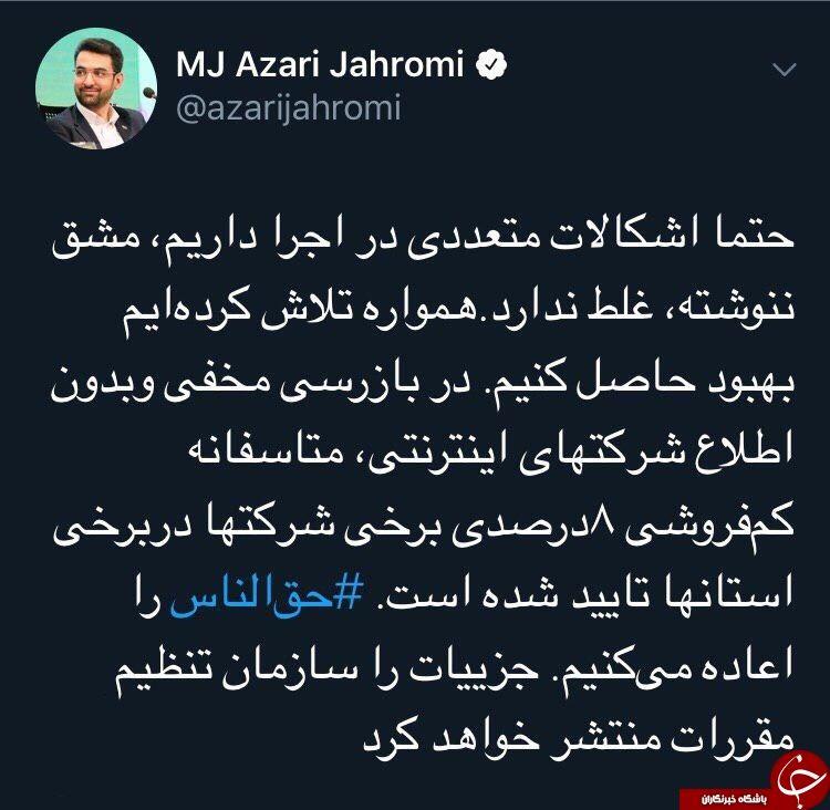 کم فروشی شرکتهای خدمات اینترنتی به هموطنان/ ورود تعزیرات به پرونده پس از اعلام وزارت ارتباطات
