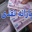 یارانه نقدی خرداد 98 واریز شد