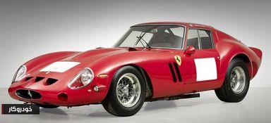 2) Ferrari 250 GTO