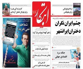 صفحه اول روزنامههای 28 خرداد 1397