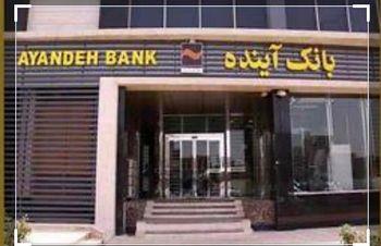 بانک آینده ایرانمال خود را به مرکز مدرن درمانی کرونائی تبدیل کرد