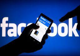  فیسبوک به اعتماد کاربران اروپایی خیانت کرده است