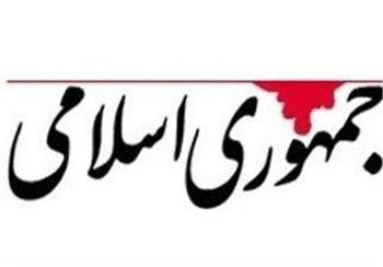 روزنامه جمهوری اسلامی به مخالفان برجام: به تعبیر حضرت علی، شما حزب باد هستید