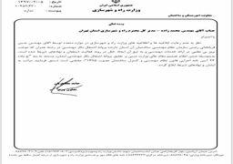 لغو پروانه اشتغال رییس سازمان نظام مهندسی ساختمان تهران +سند