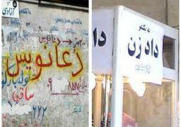 با این 17 شغل کاذب در ایران آشنا شوید