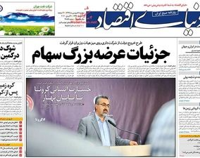 صفحه اول روزنامههای18 فروردین1399