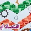 اینفوگرافی| شاخصهای اقتصادی ایران در 10 سال اخیر