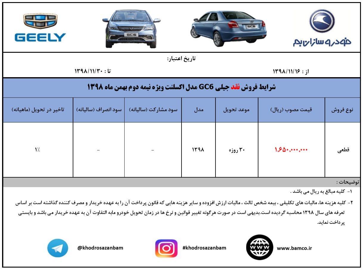 شرایط فروش نقدی جیلی GC6 ویژه نیمه دوم بهمن ماه
