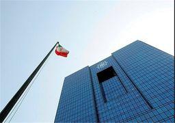 بانک مرکزی سقف سود تسهیلات لیزینگ ها را اعلام کرد