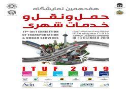 حضور شرکت راهآهن شهری تهران و حومه (مترو) در هفدهمین نمایشگاه حمل و نقل عمومی و خدمات شهری